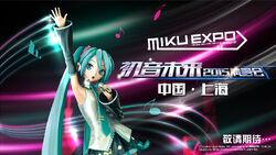HATSUNE MIKU EXPO 2015 in SHANGHAI