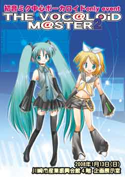 File:The VOCALOID MASTER 2.jpg
