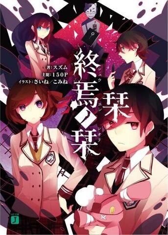 File:Novel cover.jpg