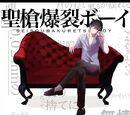 Seisou Bakuretsu Boy (聖槍爆裂ボーイ)
