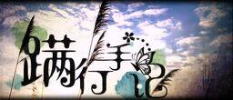 """Image of """"蹒行手记 (Pán Xíng Shǒujì)"""""""