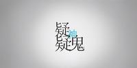 疑神疑鬼 (Yíshényíguǐ)