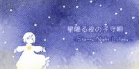 星降る夜の子守唄 (Hoshifuru Yoru no Komori Uta)