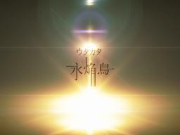 """Image of """"ウタカタ永焔鳥 (Utakata Eienchou)"""""""