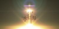 ウタカタ永焔鳥 (Utakata Eienchou)