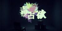毒占欲 (Dokusen'yoku)