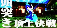 頭突き頂上決戦 (Zutsuki Choujou Kessen)