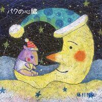 Iyaiyap album baku no shinzou