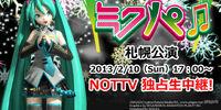 Hatsune Miku Live Party 2013 (MikuPa)/Sapporo