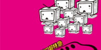 VOCALOID from ニコニコ動画 ボカロ超特急 SUPER EXPRESS COMPILATION 01