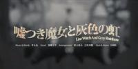嘘つき魔女と灰色の虹 (Usotsuki Majo to Haiiro no Niji)