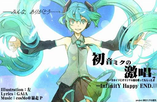 File:Miku no gekishou.jpg