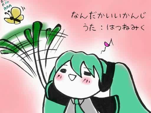 File:なんだか!いいかんじ.PNG