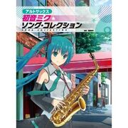 MikucollectionSax