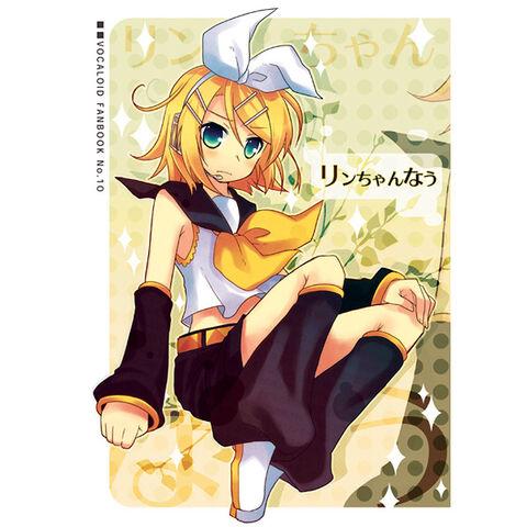 File:Rin-chan Nau Doujinshi.jpg