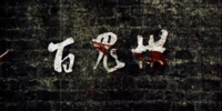 百鬼惜 (Bǎi Guǐ Xī)
