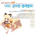 Ugc winner