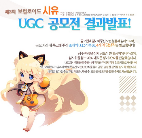 File:Ugc winner.png