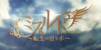 ミスルトウ~転生の宿り木~ (Mistletoe ~Tensei no Yadorigi~)