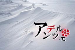 """Image of """"アンデルツェ (Andeltse)"""""""