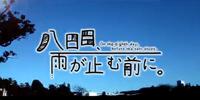 八日目、雨が止む前に。 (Youkame, Ame ga Yamu Mae ni.)