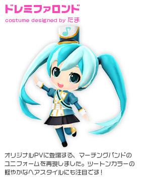 File:Mirai 2 costume - doremifa.jpg