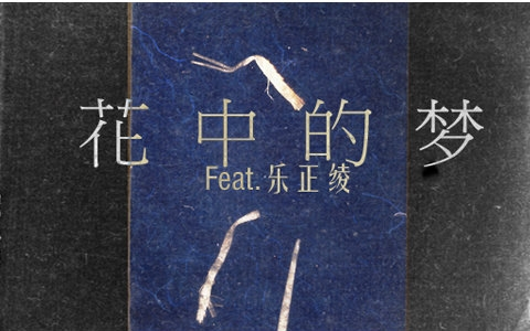 File:Hua zhong de meng.jpg