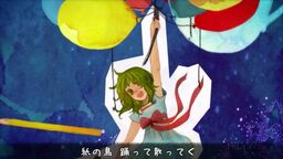 """Image of """"月と風船 (Tsuki to Fuusen)"""""""