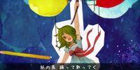 月と風船 (Tsuki to Fuusen)