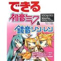 Vocaloid2MikuLenRin.jpg