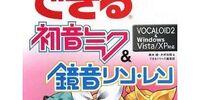 できる初音ミク&鏡音リン・レン VOCALOID2 & Windows Vista/XP 対応 (Dekiru Hatsune Miku & Kagamine Rin Len - VOCALOID2 & Windows Vista/XP taio)