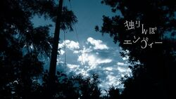 DenpolP ft. Miku - Hitorinbo Envy
