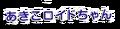 Akiko logo.png