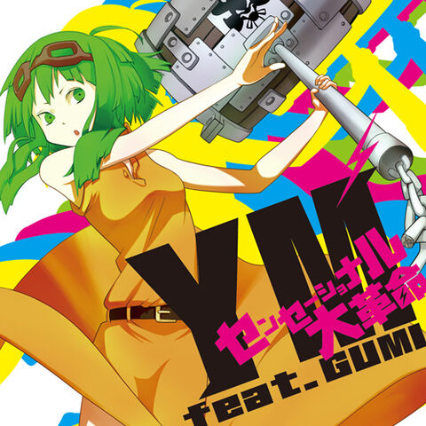 File:YM - Sensational Revolution.jpg