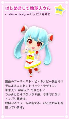 File:Costume dx 04.jpg
