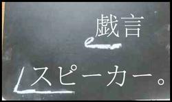 Tawagoto Speaker ft Miku