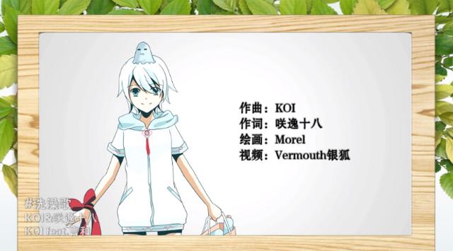File:KOI - 洗澡歌.png