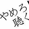 File:Yamerokikuna.PNG