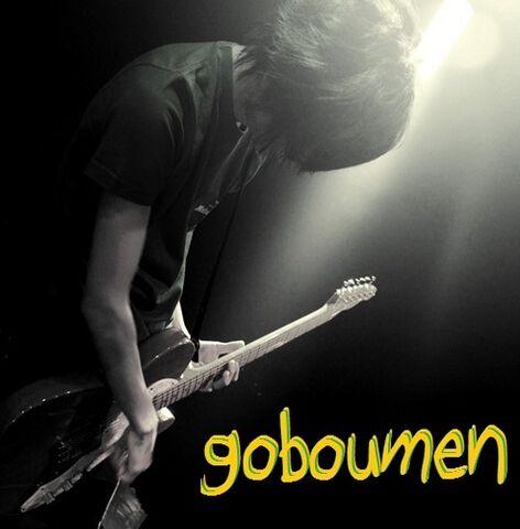 File:Goboumen.jpg