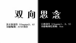 JUSF & Sya - 双向思念