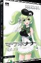 V4 Nana Natural box