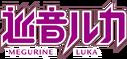 Logoluka