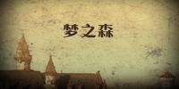梦之森 (Mèng zhī Sēn)