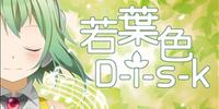 Wakaba iro D-i-s-k (若葉色D-i-s-k)