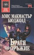 Bulgarian BrothersInArms