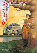 Japanese CivilCampaign 1