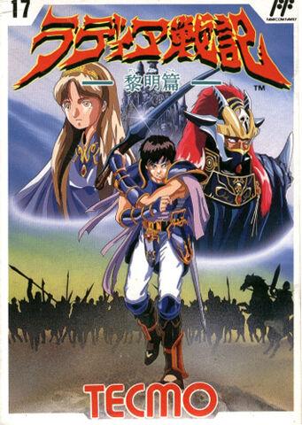 File:Radia Senki Reimeihen Famicom cover.jpg