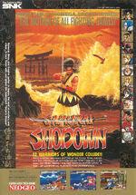 SamuraiShodownFlyer