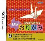 Minagara oreru ds origami