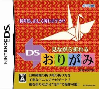 File:Minagara oreru ds origami.jpg